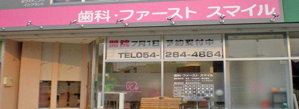 静岡市でインプラント、ホワイトニング、審美歯科をお探しの際は「歯科・ファーストスマイル」へご相談下さい。